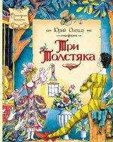 """Книга Олеша Ю. """"Три толстяка"""""""