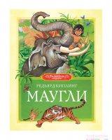 "Книга Киплинг Р. ""Маугли"""