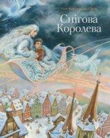 """Книга """"Снігова Королева"""""""