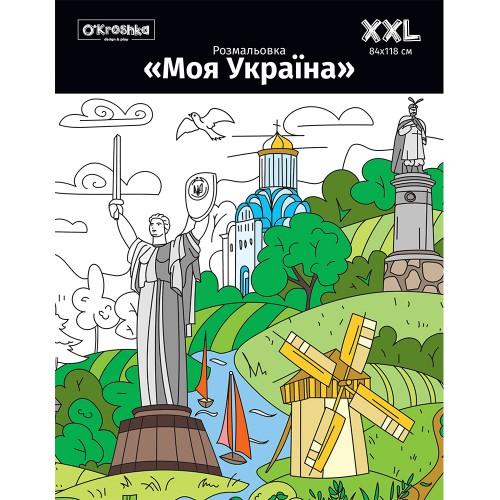"""Раскраска XXL """"Моя Україна"""" 841x1189 мм (конверт ..."""